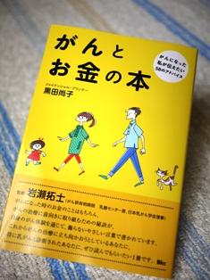がんとお金の本.jpg